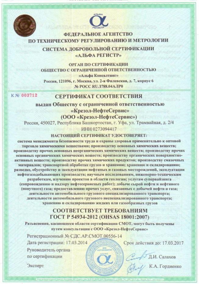 Интегрированная система менеджмента: iso 9001:2008  iso 14001:2004  ohsas 18001:2007