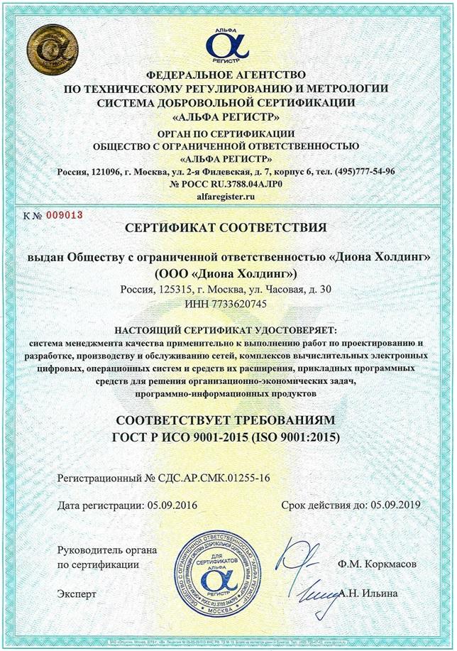 образец сертификата исо 9001-2015 - фото 10